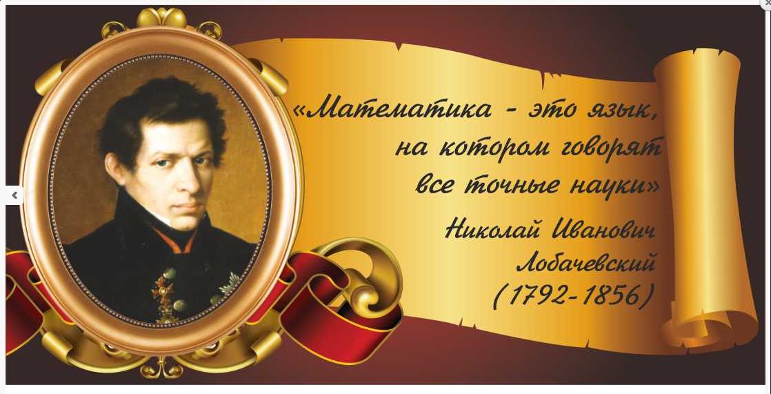 Лобачевский Н.И.