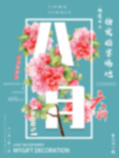 promotion_Aug_20_V1.jpg