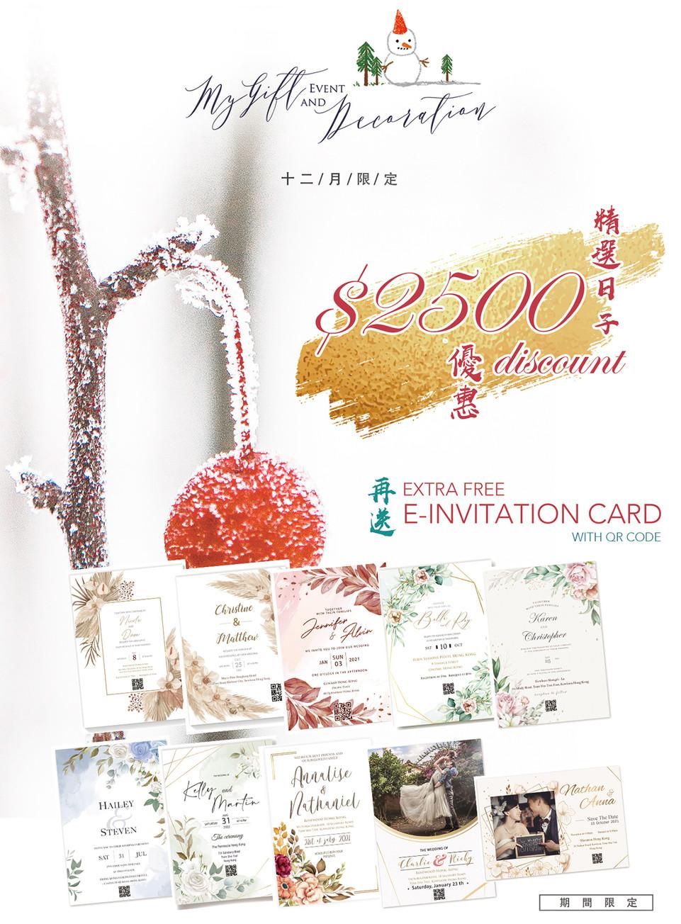 promotion_Dec_20_n.jpg