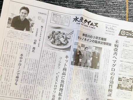 9月13日発刊『水産タイムス』紙面に掲載されました
