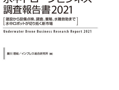 水中ドローンビジネス調査報告書2021へ掲載して頂きました。