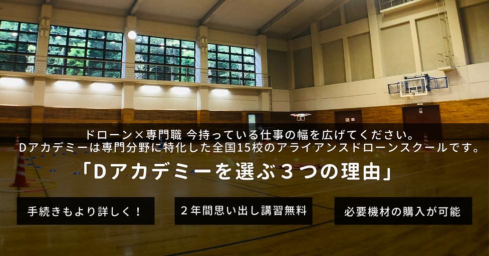 juida_dacademu_saitama_top.png