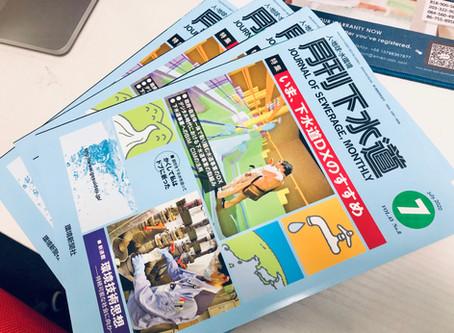 月刊下水道7月号へ水中ドローンの記事が掲載されました