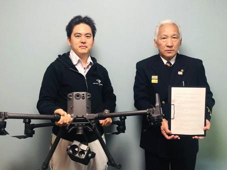 「災害時における無人航空機による情報収集活動の協力に関する協定」を締結致しました。