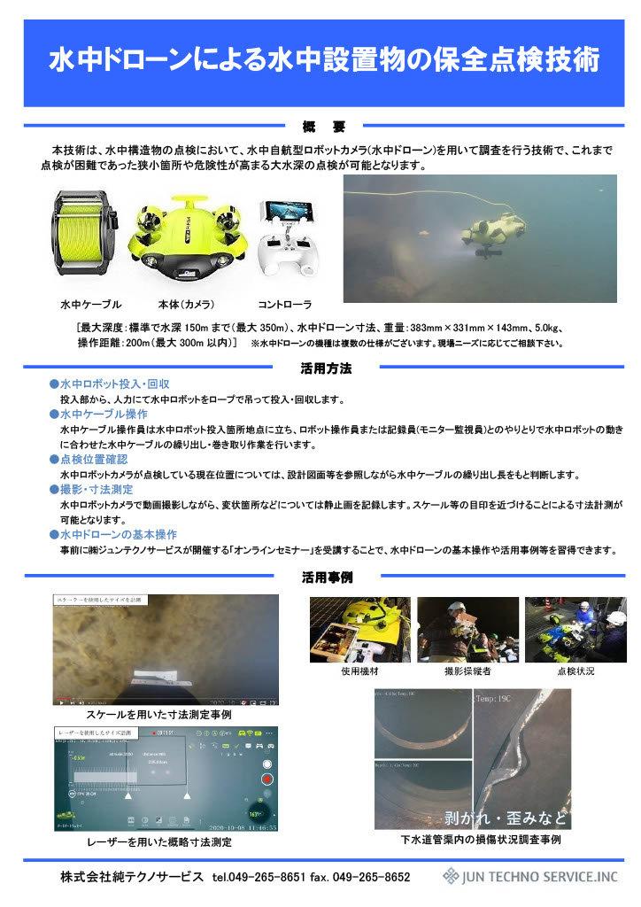 service-netis-under-water-drone.jpg