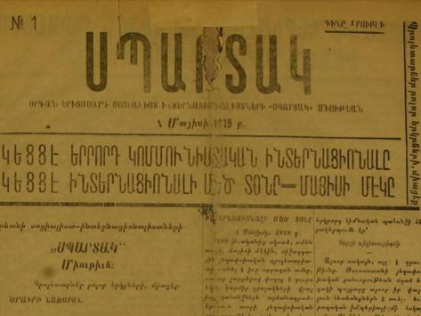 Armenia, antes de la Sublevación de mayo de 1920