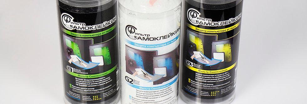 Фильтры от пыли Самоклейкин