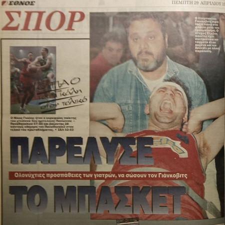 Μπόμπαν Γιάνκοβιτς το όνομα που στιγμάτισε το μπάσκετ.