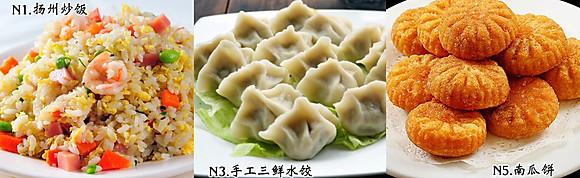 RICE, NOODLE, DUMPLINGS | 捞面, 炒饭, 水饺
