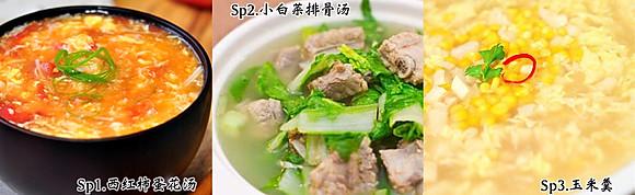 各式汤类 | SOUPS