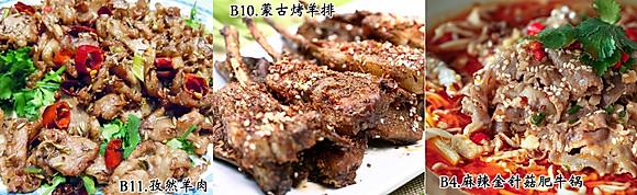 牛/羊肉 | BEEF/LAMB