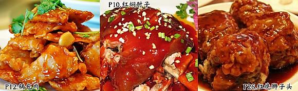 猪肉 | PORK