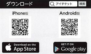 アイチケット パンフレット JPEG QRコード1.jpg