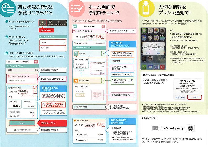 アイチケット パンフレット JPEG_001.jpg