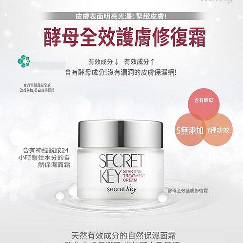 k0521 - Secret Key多功能酵母精華面霜 50g