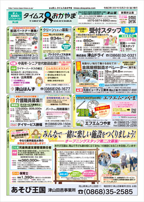 タイムスおかやま5/21津山版