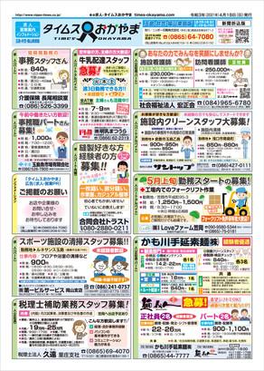 タイムスおかやま4/18 玉島・井笠・福山東部版