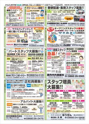 タイムスおかやま 9/10 津山版