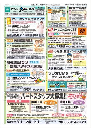 タイムスおかやま 10/22 津山版
