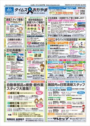 タイムスおかやま5/28 岡山・倉敷・総社版