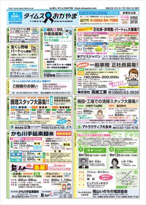 タイムスおかやま 7/18 玉島・井笠・福山東部版