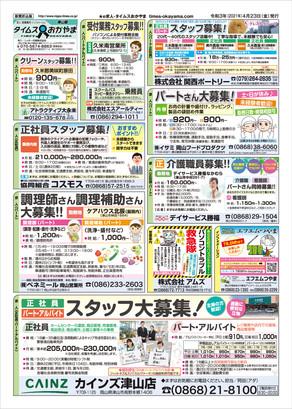 タイムスおかやま 4/23 津山版