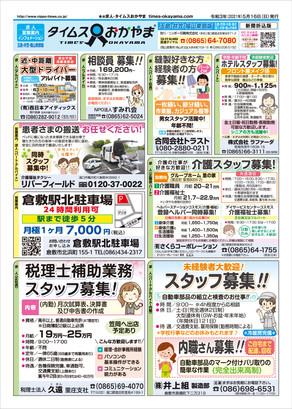 タイムスおかやま5/16玉島・井笠・福山東部版