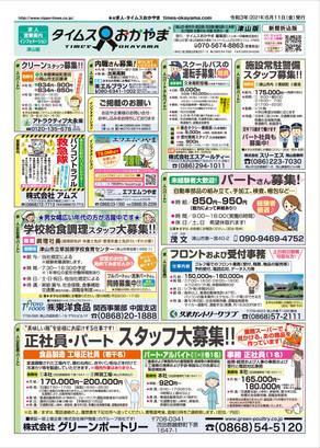 タイムスおかやま 6/11 津山版