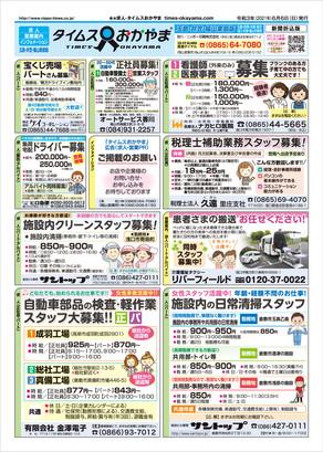 タイムスおかやま 6/6 玉島・井笠・福山東部