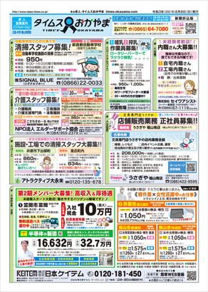 タイムスおかやま 8/8 玉島・井笠・福山東部版