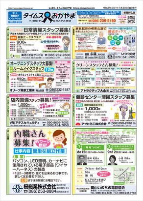 タイムスおかやま 7/30 岡山・倉敷・総社版