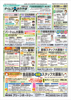 タイムスおかやま 4/2 津山版