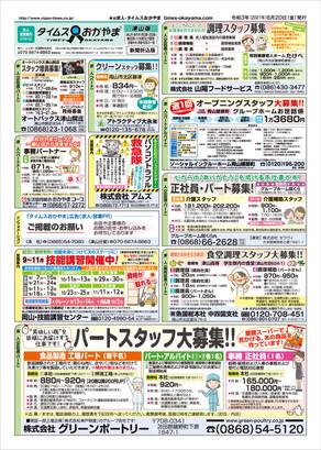 タイムスおかやま 8/20 津山版