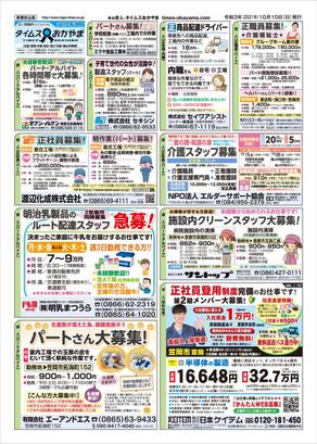 タイムスおかやま 10/10 玉島・井笠・福山東部版