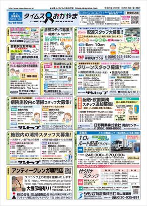 タイムスおかやま 10/15 岡山・倉敷・総社版