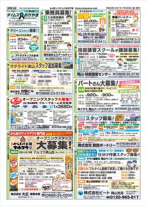 タイムスおかやま 7/30 津山版