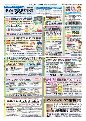 タイムスおかやま 9/24 岡山・倉敷・総社版