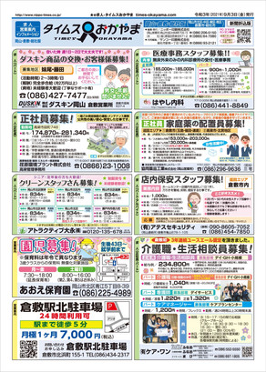 タイムスおかやま 9/3 岡山・倉敷・総社版