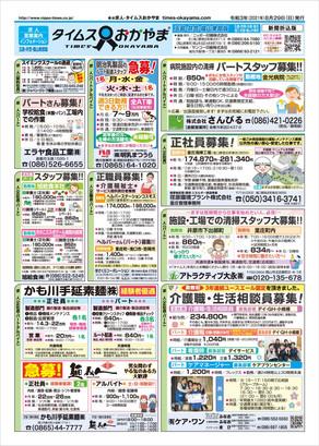 タイムスおかやま 8/29 玉島・井笠・福山東部版