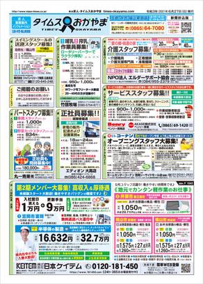 タイムスおかやま 6/27 玉島・井笠・福山東部版