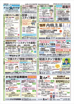 タイムスおかやま 9/19 玉島・井笠・福山東部版