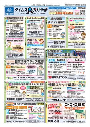 タイムスおかやま 4/16 岡山・倉敷・総社版