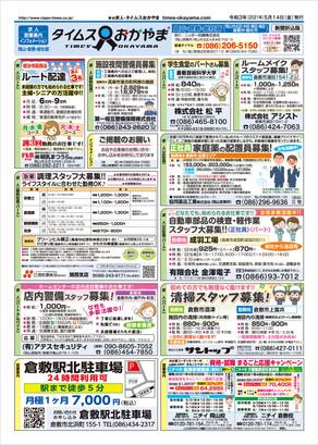 タイムスおかやま5/14岡山・倉敷・総社版