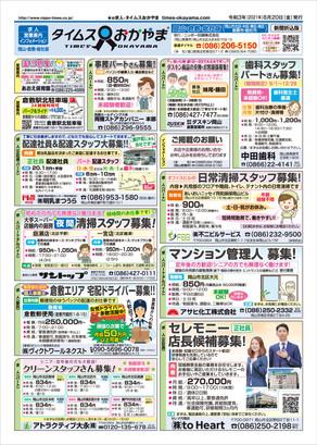 タイムスおかやま 8/20 岡山・倉敷・総社版