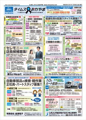 タイムスおかやま 7/9 岡山・倉敷・総社版