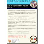 graphic: Tips from Los Angeles City Attorney Mike Feuer on avoiding immigration scams, in Chinese