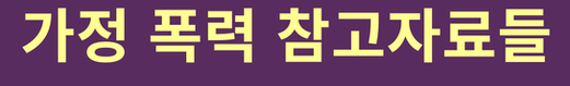 Banner in Korean that says Domestic Violence Resources.
