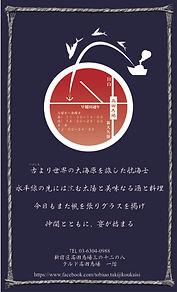 tobiuoshopcard2.jpg