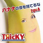 バナナの皮を捨てるな