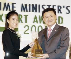 PMs Award 2005
